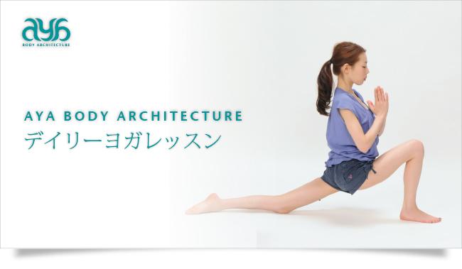 AyaBodyArchitecture|デイリーヨガレッスン
