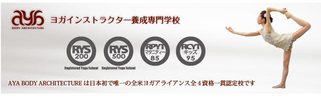 ヨガインストラクター養成学校